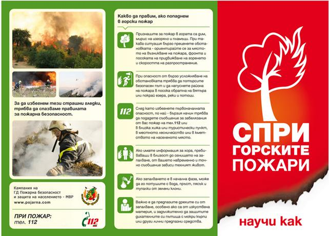 Висока опасност от пожари!